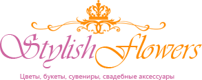 Цветочно-подарочный бутик Stylish Flowers